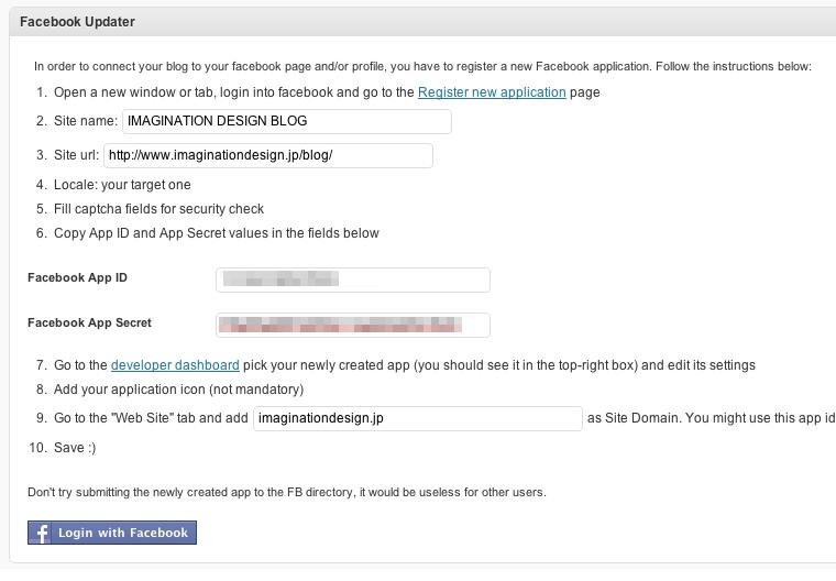 WordPressの投稿記事をFacebookのウォールに表示(連動)させる設定方法