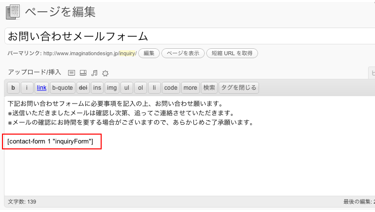 WordPressの Contact Form 7 でお問い合わせメールフォームを設置する方法