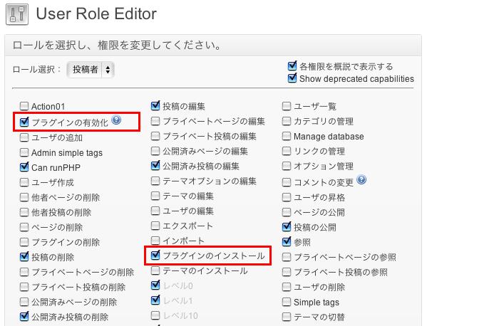 「User Role Editor」プラグインを利用して、WordPress管理画面でユーザーの権限を細かくカスタマイズする