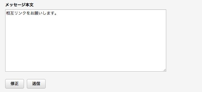 WordPressの Contact Form 7 で確認ページを挟むためのjQueryプラグイン