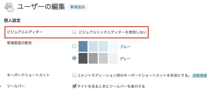 WordPress管理画面のHTMLエディタを無効にして、ビジュアルエディタだけ表示させる方法