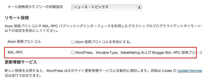 IFTTTで WordPressの投稿記事をFacebook ページに連携させる方法