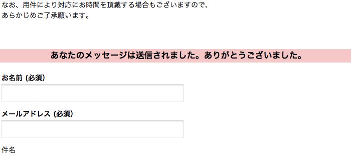 Contact Form 7 のお問い合わせフォームの使い勝手を向上させるカスタマイズ 7選