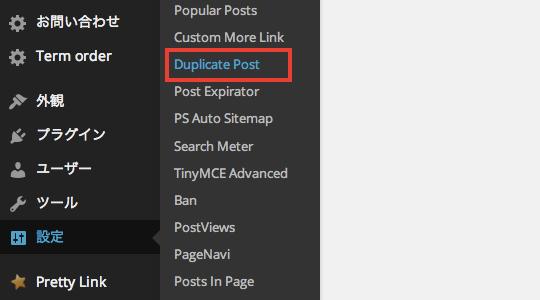 記事を複製できるWordPress プラグイン「Duplicate Post」