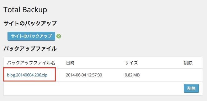 データベースとファイルの両方をバックアップできるプラグイン「Total Backup」