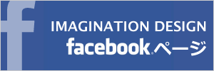 IMAGINATION DESIGN Facecbookページはこちら