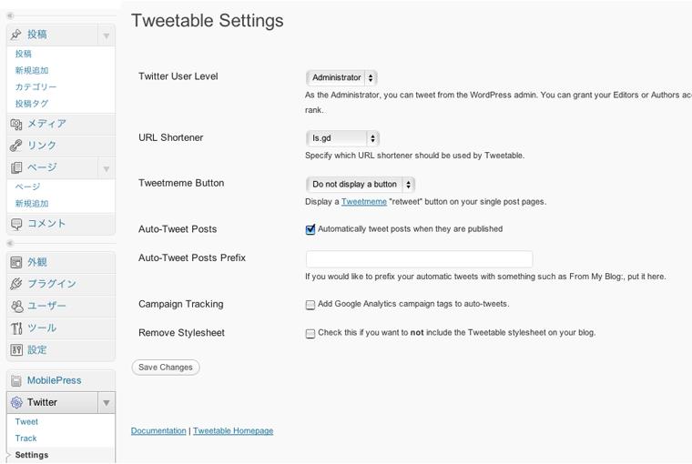 WordPressプラグイン「Tweetable」の設定方法について