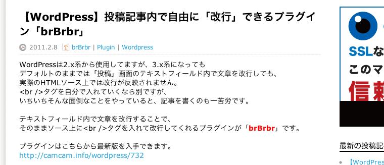 投稿記事内で自由に「改行」できるWordPressプラグイン「brBrbr」