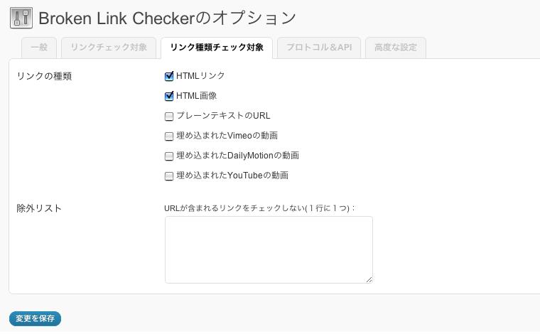 サイト内のリンク切れをチェックするWordPressプラグイン「Broken Link Checker」