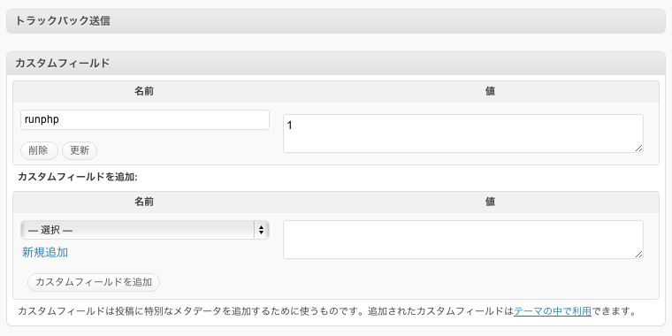 投稿記事でPHPを実行させることができるWordPressプラグイン「runPHP」