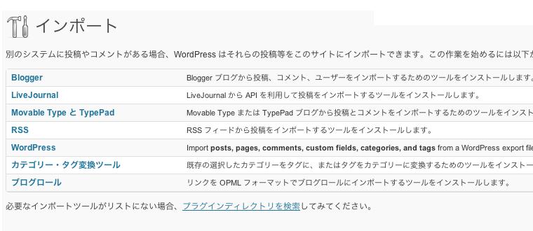 投稿記事などのデータを一式インポートできるWordPressプラグイン「WordPress Importer」