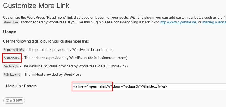 「続きを読む」のアンカーリンクを除去するためのWordPressプラグイン「Customize More Link」