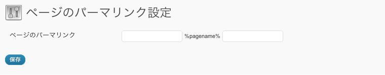 パーマリンク変更(URL変更)の際に、自動でリダイレクトしてくれるWordPressプラグイン「Permalinks Moved Permanently」
