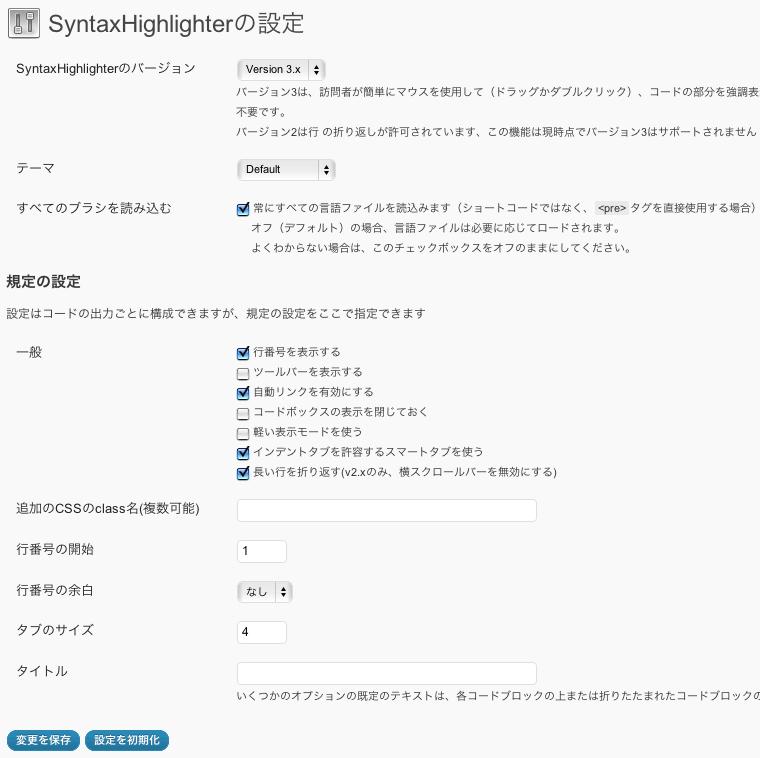 投稿記事内でソースコードをハイライト表示させるWordPressプラグイン「Syntax Highlighter」の設定方法