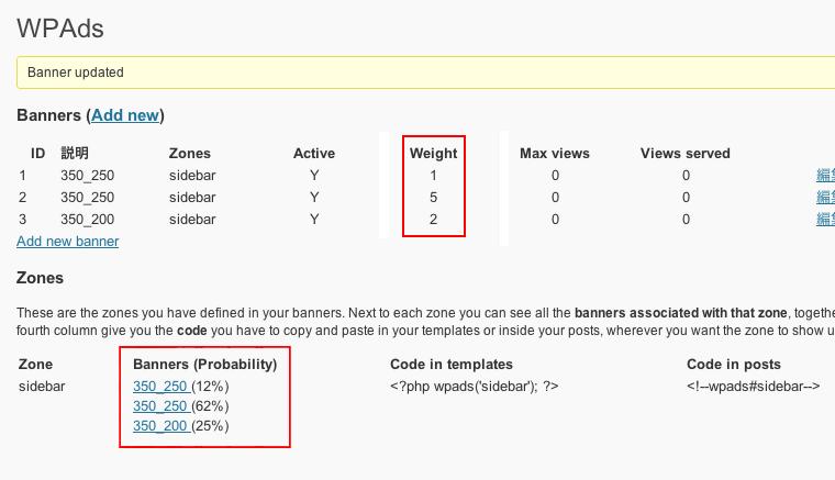 広告をランダム表示させるためのWordPressプラグイン「WPAds」