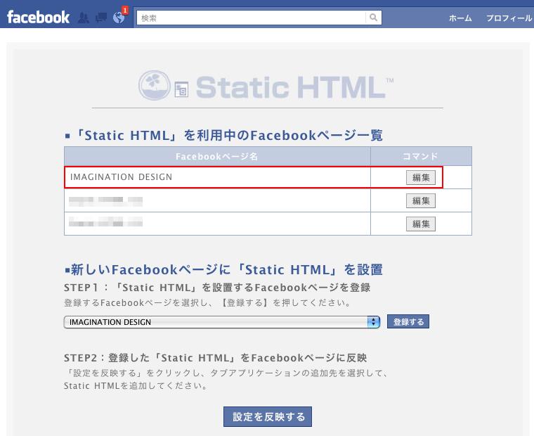 Facebookページで「Static HTML」アプリを利用したコンテンツを作成する方法