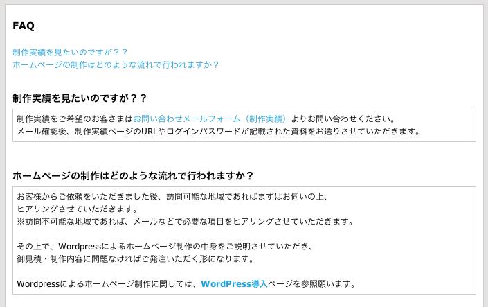 WordPressで「よくある質問」などのFAQ機能を実現するプラグイン「WP DS FAQ」