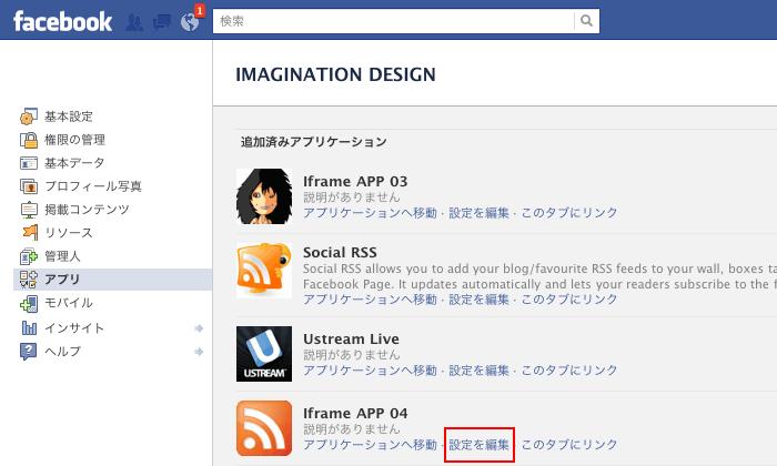 Facebookページにiframeでコンテンツを表示させるためのアプリ作成方法(UI変更後)