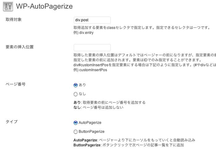 Twitterのように、ページ遷移せずに次のページの記事を自動で読み込ませるWordPressプラグイン「WP-AutoPagerize」