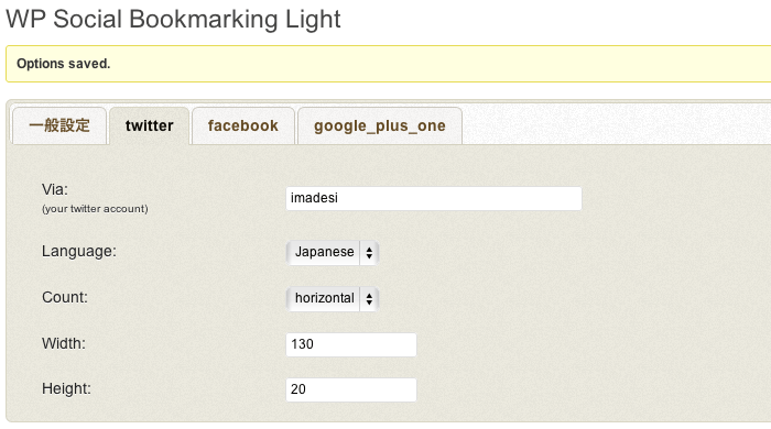 TwitterやFacebookなどのソーシャルボタンを簡単に設置できるプラグイン「WP Social Bookmarking Light」