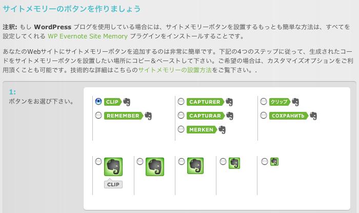 WordPressのサイトにEvernoteのクリップボタンを設置する方法(1)