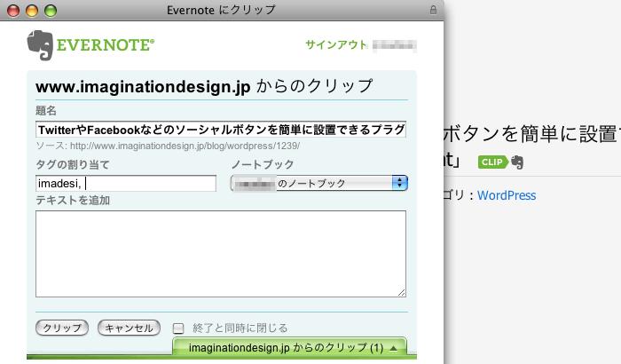 WordPressのサイトにEvernoteのクリップボタンを設置する方法(2)