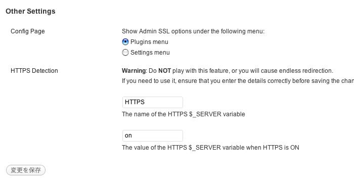 「Admin SSL」を利用して共用SSLでWordPressの管理画面を動かす