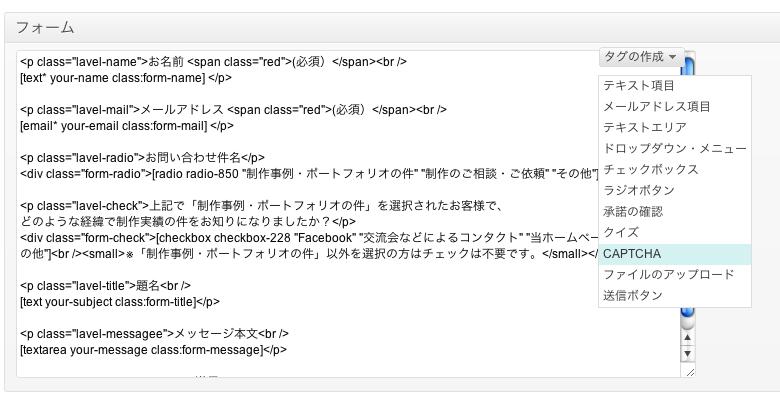 お問い合わせメールフォームに画像認証を付ける拡張用プラグイン「Really Simple Captcha」
