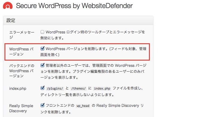 WordPressのセキュリティを強化するためのプラグイン「Secure WordPress」の設定について