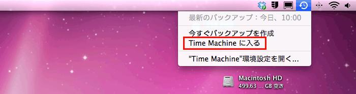 Time Machine のバックアップファイルの消去方法と「エラーコード8003」発生時の対処法