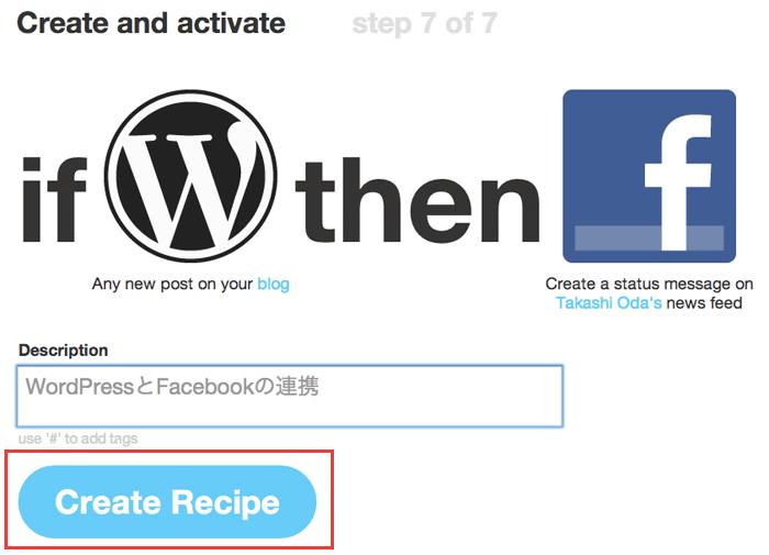 IFTTT でWordPressの投稿記事をFacebook(個人)のタイムラインに連携させる方法