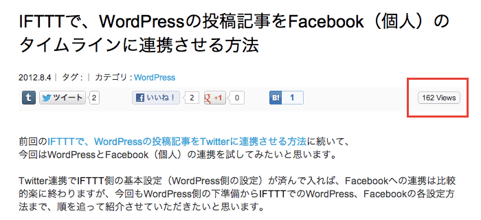 WordPressで個々のブログ記事に「1,000 Views」のような閲覧数を表示させる方法