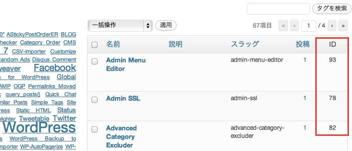 ポストIDや固定ページID、タグ、カテゴリのIDまで一覧で表示してくれるWordPressプラグイン「WP Show IDs ( simple, yet elegant )」