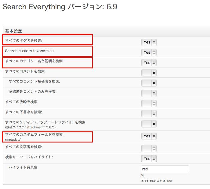 カスタムフィールドやタグ、カスタムタクソノミーなども検索対象にできるWordPressプラグイン「Search Everything」