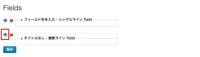 カスタム投稿タイプとカスタムフィールドを一元管理したいなら「Types」プラグインが便利