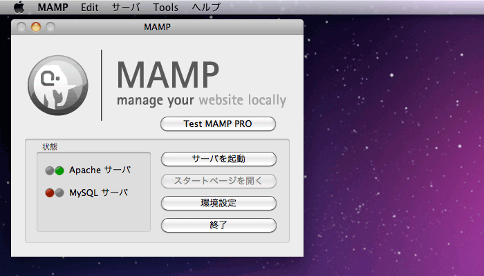 Mac のMAMPで MySQL サーバが起動しない場合の対処法
