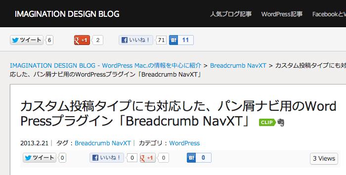 カスタム投稿タイプにも対応した、パン屑ナビ用のWordPressプラグイン「Breadcrumb NavXT」