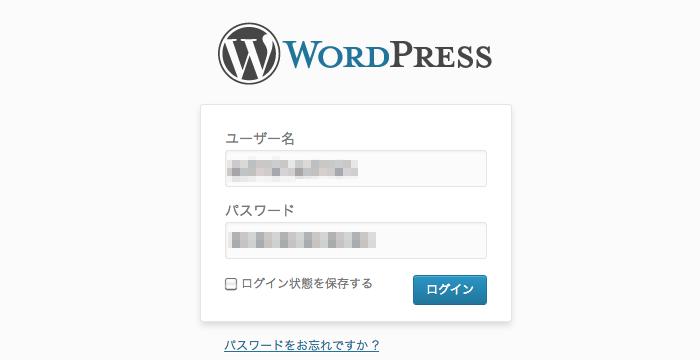 WordPressでadmin 名の管理者権限を、別のユーザーに変更(移行)する方法