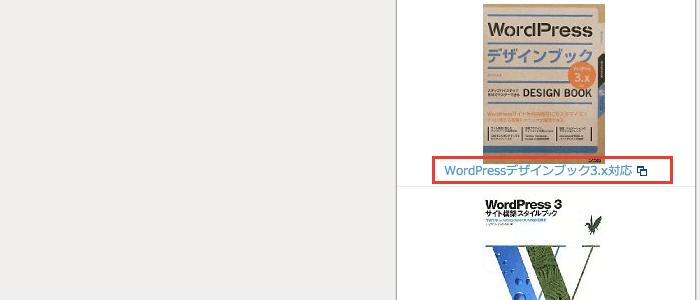 "target=""_blank"" の外部リンクにアイコンを自動付与できるWordPressプラグイン「WP External Links」"