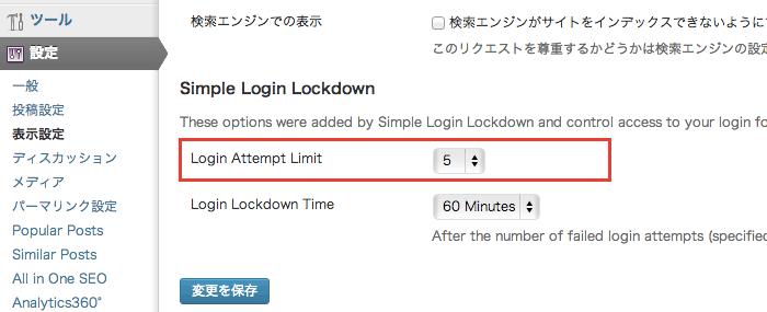 ログインに失敗したらロックアウトするWordPressプラグイン「Simple Login Lockdown」と「Limit Login Attempts」の比較