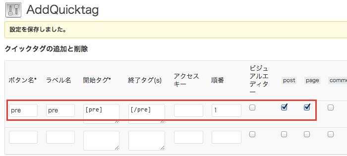 よく使うタグやショートコードを登録して、投稿画面で自動入力できるプラグイン「AddQuicktag」