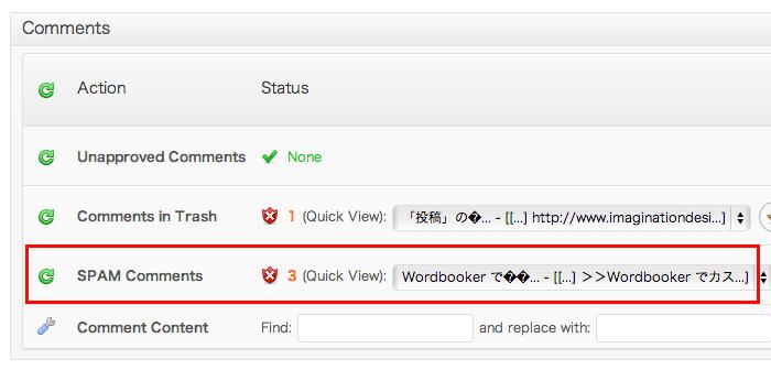 リビジョンや自動保存、メタデータやスパムコメントの除去もできるWordPressプラグイン「WP CleanFix」