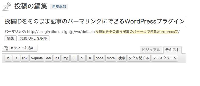 投稿IDをそのまま記事のパーマリンクにできるWordPressプラグイン「Slugs or PostID」