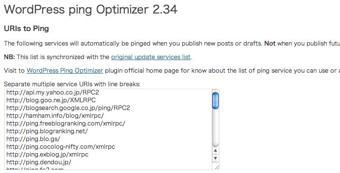 PING 送信を最適化するWordPressブラグイン「WordPress ping Optimizer」
