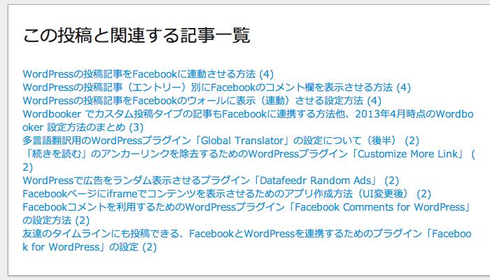 関連記事表示のWordPressプラグイン「YARPP」の基本設定とカスタマイズ