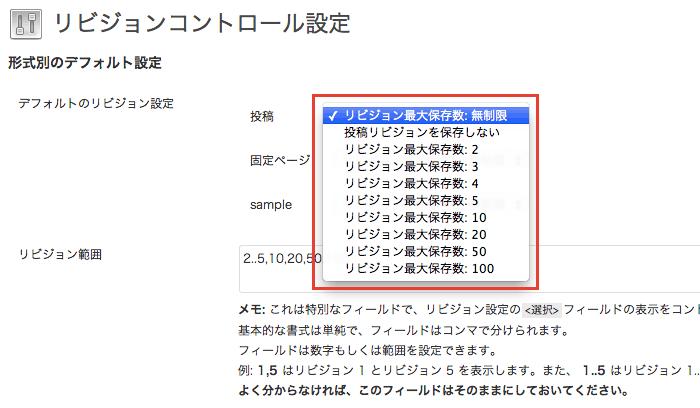 リビジョンの最大保存数を自由に設定できるWordPressプラグイン「Revision Control」