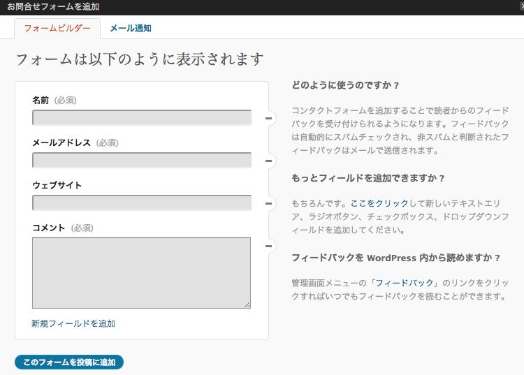 投稿画面でフォームを作成してショートコードを貼付けるだけの「Jetpack」コンタクトフォームプラグイン