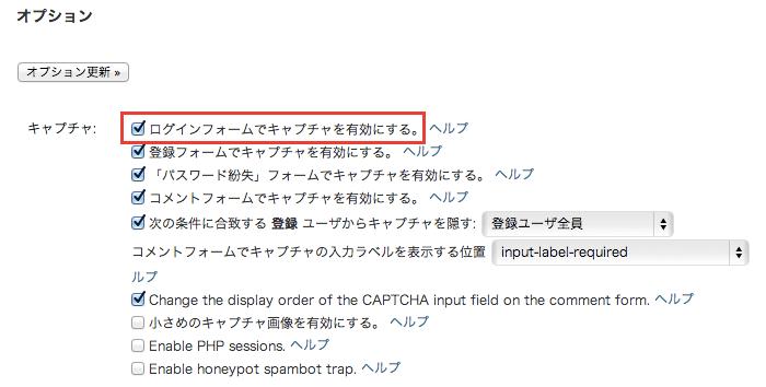 「SI CAPTCHA Anti-Spam」を利用してWordPressのログイン認証にキャプチャを導入