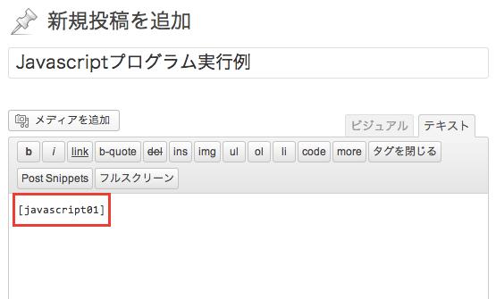 管理画面にストックしたJavascript のコードなどを、ショートコードで実行できるプラグイン「Post Snippets」