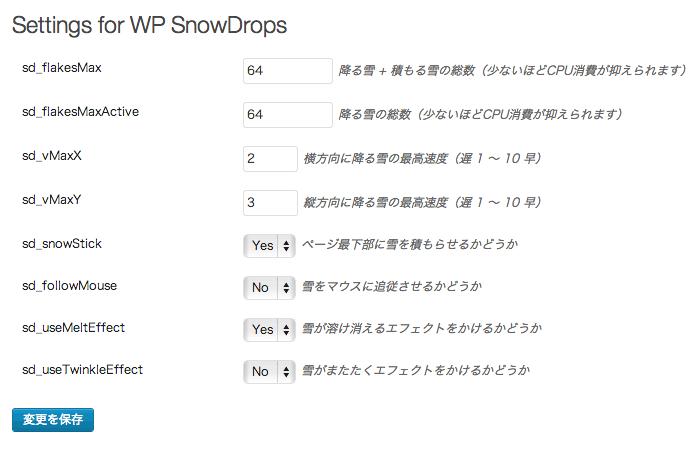 ページ上に雪を降らせることができるWordPressプラグイン「WP Snow Drops」